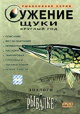 Ужение щуки круглый год 2005 DVD