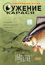 Карась - рыба в буквальном смысле всероссийская, можно даже сказать общенародная. Редко встретишь рыболова, которому за его рыбацкую жизнь хотя бы раз не довелось половить эту рыбу. Да и среди тех, кто не числит себя рыболовом , кто только в детстве или юности баловался рыбалкой, а потом забросил это занятие, очень много таких, для кого именно карась был самой первой рыбацкой добычей. Одним словом, мы уверены - узнать о ловле карася что-то новое и интересное хотят не все, но почти все рыболовы. Мы расскажем вам о том, как прикармливать эту рыбу, какие она предпочитает насадки. - Расскажем о разных снастях и способах ужения карася, о классической ловле с поплавком, в том числе и об оснастке для дальнего заброса. - О различных вариантах донной снасти, в частности об английской донке под названием - фидер. - О новых перспективных способах ужения на летнюю мормышку. А также о ловле на штеккерную удочку, завоевывающую все большее число поклонников у нас в стране. ...