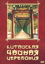 Китайская чайная церемония 2005 DVD