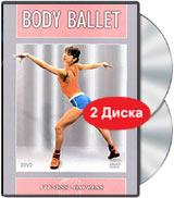 Танцы - это не только универсальный язык общения, способ самовыразиться, повысить самооценку, но и суперэффективный вид фитнеса. За час занятий танцами вы теряете столько же калорий, сколько за час интенсивных тренировок в фитнес-клубе. Но ведь танцевать - это так здорово и весело! Наверное, каждый из нас восхищается особой статью танцоров балета. Эта грация и пластика отрабатывается в балетных классах. С помощью этой программы вы сможете прикоснуться к волшебному миру балета и приобрести поистине королевскую осанку. Часть первая - танцевальная аэробика на основе классических балетных поз и движений. Часть вторая - силовой урок с использованием элементов классической xopeoгpaфии.