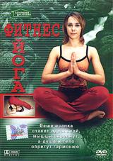 Фитнес йогаФитнес йога - это абсолютно новый революционный тип физической культуры. Сочетание традиционных восточных дисциплин и нового, динамичного подхода к выполнению различных поз (асан) в процессе тренировки полностью изменит Ваше представление о современном фитнесе. Ваша осанка станет идеальной. Ваше тело и душа обретут гармонию. В результате выполнения всего комплекса упражнений Ваши мышцы станут - сильнее, а тело приобретет дополнительную гибкость. Фитнес йога уменьшает болевые ощущения, отлично снимает стресс, повышает общую выносливость и работоспособность организма. Займитесь фитнес йогой и Вы обретете баланс разума и тела!