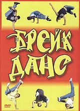 Брейк-данс - один из самых экстремальных и зрелищных танцевальных стилей. Именно поэтому этот стиль сейчас необычайно популярен. Брейк великолепно тренирует тело, а различные трюки способствуют развитию координации и гибкости. Крупнейшие b-boys из экстрим-шоу