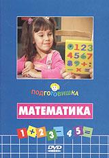 Подготовишка: МатематикаДорогие мамы и папы, бабушки и дедушки, тети, дяди и прочие старшие умные родственники! Вы не успеете оглянуться, как Вашему ребенку стукнет семь лет и он пойдет в школу. Это будут его первые шаги к самостоятельности. Чтобы малыш чувствовал себя уверенно, нужно подготовиться к этому заранее. Для начала научите ребенка читать и считать, давайте сделаем это вместе - это совсем не трудно, стоит только превратить учебный процесс в игру, как дело пойдет веселее. Уже через несколько месяцев ваш ребенок сможет сам читать перед сном книжки, считать дни праздников, проверять сдачу в магазине, выискивать мультики в программе ТВ - словом, вести себя как настоящий взрослый… А главное, Ваш ребенок будет абсолютно готов к школе!