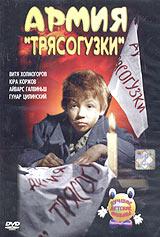 Приключенческий фильм по одноименному рассказу А.Млодика и А.Власова. Повальные обыски и аресты начались с того самого момента, когда на месте аварии колчаковского поезда белогвардейцы нашли флажок с надписью