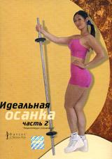 Идеальная осанка. Часть 2 2005 DVD