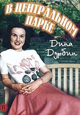 Дина Дурбин (