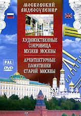 Московский видеосувенир