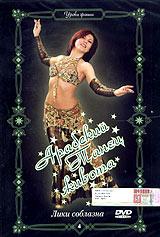 Арабский танец живота становится популярным во всем мире. Танец с тростью по-арабски называется Rags AL Assaya. Симпатичная легенда гласит, будто идея танцевать так пришла когда-то женщинам-пастушкам, которые подгоняли овечек таким загнутым на конце посошком. Историки настаивают на более грозном происхождении танца: мужчины Верхнего Египта носили с собой палки в качестве оружия. Из боевых движений родился мужской танец с палкой. Женщины стали подражать мужчинам с более легкой тросточкой и постепенно создали собственный танец. Желаем удачи!