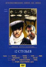 12 стульев. 1-2 серии (реж. Марк Захаров)