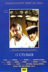 12 стульев. 3-4 серии (реж. Марк Захаров)