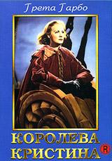 Королева КристинаГрета Гарбо (Мата Хари), Джон Гилберт, Иэн Кейт в костюмной мелодраме Рубена Мамуляна (Знак Зорро, Кровь и песок) Королева Христина. Итак, на дворе 1632 год, победоносная шведская армия под командованием короля Густава Адольфа, выигрывает тридцатилетнюю войну, но сам король гибнет на поле боя. На трон всходит Христина, 6-летняя дочь короля. Проходит 16 лет, Швеция переживает трудный момент, когда европейские страны хотят потеснить еe с главенствующих позиций в Европе. Испания отправляет в Швецию своего самого опытного дипломата - дона Антонио де ла Пена. Он должен склонить молодую королеву к переговорам...