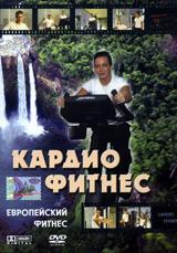 Кардио фитнес 2005 DVD