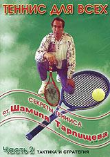 Секреты тенниса от Шамиля Тарпищева. Часть 2. Тактика и стратегия 2005 DVD