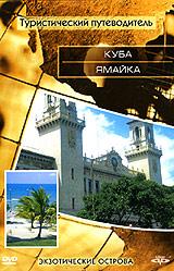Туристический путеводитель: Куба. ЯмайкаКуба. Ром, Кадиллаки, сигары и тускнеющий шарм пятидесятых годов двадцатого века - вот из чего складывается очарование Кубы. Все это Вы с избытком найдете в столице этой страны - Гаване. Гавана - это сердце острова, а ее главная артерия - набережная Малекон, что опоясывает весь город. Все желающие могут совершить экскур9ию по другим областям Кубы, увидеть бескрайние табачные плантации и огромные поля сахарного тростника. Ямайка. Когда-то Ямайка, остров в Карибском море, из-за своего удобного местоположения была центром работорговли и оплотом пиратов. Сегодня Ямайка славится самобытной культурой расти и музыкой регги, которой пронизана столица острова - Кингстон. Сказочные песчаные пляжи Треше-Бич, пестрый мир рифов залива Лонг-Бей, дикий парк Блек-Ривер - все это разнообразие на фоне приятнейшего климата (средняя температура двадцать четыре градуса по Цельсию) делает мысль об отдыхе на этом острове очень привлекательной.