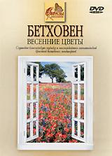 Бетховен: Весенние цветы