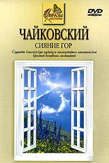 Чайковский: Сияние гор