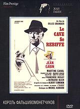 Коллекция Жана Габена: Король фальшивомонетчиков