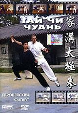 Тай - Чи Чуань 2004 DVD