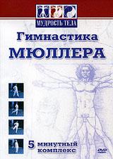 Гимнастика Мюллера. 5 минутный комплекс 2005 DVD