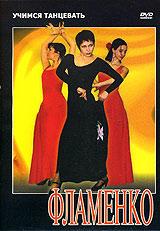 Учимся танцевать. Фламенко 2005 DVD
