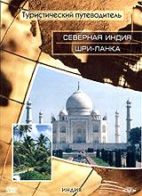 Туристический путеводитель: Северная Индия. Шри-Ланка