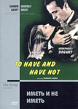 Коллекция Хамфри Богарта. Иметь и не иметь