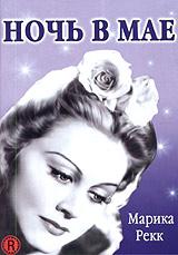 Ночь в мае 2005 DVD