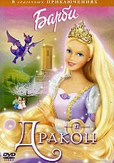 Давным-давно, во времена драконов и волшебников, жила-была прекрасная девушка по имени Рапунцель (Барби), у которой были самые длинные и прекрасные волосы на свете. Жизнь у Рапунцель была несладкая: она находилась в услужении злой колдуньи. Коварная колдунья держала Рапунцель в заколдованном лесу, под охраной громадного дракона по имени Хьюго и зачарованной стеклянной стены. Но однажды, наша узница находит волшебную кисть - с этой находки и начинаются удивительные приключения! Рапунцель распутывает паутину обмана и вероломства, приносит мир двум враждующим королевствам и, наконец, находит свое счастье с прекрасным принцем Стефаном. И во всем этом героине помогает Пенелопа - самая очаровательная представительница свирепого драконьего племени.
