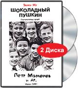 Звуки МУ: Шоколадный Пушкин (2 DVD)