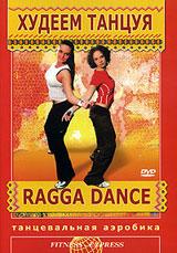 Европу захватила танцевальная лихорадка! Все танцуют хип-хоп, все танцуют рагга! Специально привезенный из Италии, прямо из