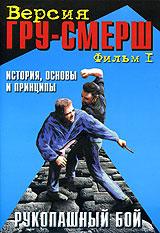 Рукопашный бой. Версия ГРУ-СМЕРШ. История, основы и принципы. Фильм 1 2005 DVD