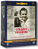 Фильмы Эльдара Рязанова. Том 1 (5 DVD)