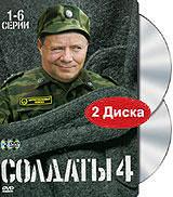 Солдаты 4. Серии 1-6 (2 DVD)