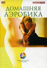 Домашняя аэробика 2005 DVD