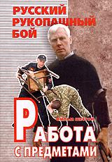 Русский рукопашный бой. Фильм шестой. Работа с предметами