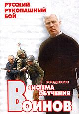 Алексей Кадочников. Русский рукопашный бой. Введение: Система обучения воинов