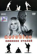 Aerobics. Слияние стилей 2004 DVD