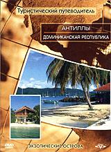 Туристический путеводитель: Антиллы. Доминиканская республика