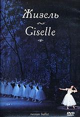 Жизель / Giselle