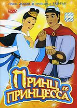 Принц и принцессаДействие происходит в древние времена, когда были королевства и непознанные земли, когда жили короли и волшебники, чудовища и добрые существа, принцы - герои и сказочные принцессы. Да мультик он и есть мультик. Добрая сказка со счастливым концом - хороший подарок для всей семьи.