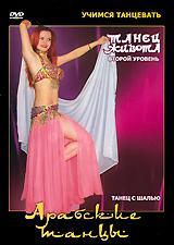 Учимся танцевать: Танец живота. Арабские танцы. Второй уровень 2005 DVD