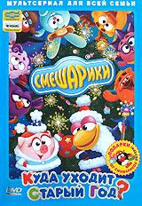 Из чего сделан Новый Год? Из сверкающего снега, нарядной ёлки и праздничного выпуска Смешариков! Посмотреть мультфильмы соберется все семья - от мала до велика. Здесь есть всё, чта нужно дпя праздничнопо настроения: немножко сказки, чуть-чуть романтики, капелька детектива и, конечно же, любимые песни! Новый Год со Смешариками - это хорошее настроение на целый год! 01. Куда уходит Старый год? 02. День рождения Нюши 03. Железная няня 04. Забытая история 05. Коллекция 06. Биография зонтика 07. Телеграф 08. Скамейка 09. Ля