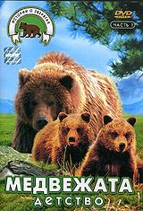 Однажды ранней весной добрый фотограф обнаружил на лесной поляне трех маленьких медвежат. Маму-медведицу испугали лесорубы, и медвежата остались совершенно одни. Теперь они будут жить в лесной сторожке, а фотограф станет для них второй мамой. Малыши много путешествуют и быстро познают окружающий мир дикой природы. Но воспитание медвежат - непростое дело, поэтому наших героев ждут незабываемые, веселые и увлекательные приключения. Содержание: 01. Случай в лесу 02. Новый дом 03. Первые прогулки 04. В гостях у тетерева 05. Когда тает снег 06. Отважный тетерев 07. Весенний день 08. В краю качающихся мхов