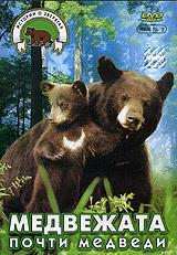Однажды ранней весной добрый фотограф обнаружил на лесной поляне трех маленьких медвежат. Маму-медведицу испугали лесорубы, и медвежата остались совершенно одни. Теперь они будут жить в лесной сторожке, а фотограф станет для них второй мамой. Малыши много путешествуют и быстро познают окружающий мир дикой природы. Но воспитание медвежат - непростое дело, поэтому наших героев ждут незабываемые, веселые и увлекательные приключения. Содержание: 01. Дорога за солнцем 02. Приключения у реки 03. В лабиринте 04. За последним снегом 05. Встреча с косулями 06. Прогулка в камышах 07. Летняя встреча