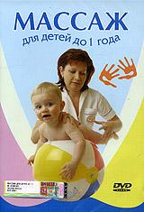 Массаж для детей до 1 годаДетский массаж проводится в период с грудничкового возраста до одного года. Подобный массаж служит основой будущего здоровья и гармоничного развития ребенка. Даже если вы уверены в том, что ваш ребенок здоров, отказываться от массажа не стоит - это и отличный метод профилактики различных заболеваний (в том числе и неврологических), и развитие моторики ребенка, и физический контакт (особенно, если массаж делают мама или папа). Простейший массаж, приемами которого поделятся с Вами специалисты Института восстановительной медицины, может быть с успехом проведен родителями в домашних условиях, после консультации с врачом.