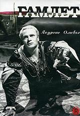 ГамлетЛоуренс Оливье (Пламя над островом), Теренс Морган (Капитан Горацио), Джин Симмонс (Большая страна), Эйлин Херли в драме Лоуренса Оливье Гамлет. Внезапно умирает король Дании. Его вдова, Гертруда, спешно вступает в брак с братом покойного мужа Клавдием, которого провозглашают новым королем. Принцу Гамлету является призрак и сообщает, что король предательски отравлен собственным братом. В поначалу застенчивом и мечтательном юноше зреет жажда мести и ненависть к убийце отца, и жалость к обманутой матери, идущей на поводу у собственных чувств. В свою очередь, Клавдий также хочет смерти пасынка.