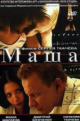 Мария Шалаева (