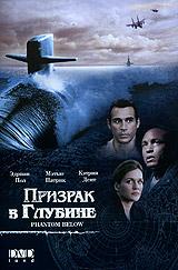 Призрак в глубинеЭдриан Пол (Горец: Конец игры), Кэтрин Дент (Двойник), Кент Маккорд (Хищник 2) в боевике - Брайана Тренчарда-Смита Призрак в глубине (Таинственная субмарина). В холодных водах Японского моря американская подводная лодка подвергается внезапной атаке. Лодка уничтожена, бопьшая часть моряков погибает. Хотя радары ничего не показали, капитан субмарины Хаббл бып уверен, что перед атакой он видел вражескую подлодку. Вернувшись на базу Хаббл докладывает о своих подозрениях начальству. Его поднимают на смех, уверяя, что это была ракетная атака. Хаббл настаивает на своей версии, и его увольняют. Однако, высокое начальство не может без него обойтись, и Хаббл вновь возглавляет секретную миссию на морских просторах. На этот раз он вооружен суперсовременными технологиями, позволяющими поймать невидимку.