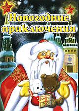 1. Когда зажигаются елки 2. Новогодняя песенка Деда Мороза 3. Крот и снеговик 4. Болек и Лелек: зимние развлечения 5. Новогоднее приключение 6. В лесу родилась елочка