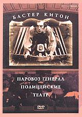 Паровоз Генерал / The General (1927 г.)